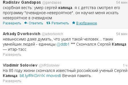 Смерть академика Сергея Капицы активно обсуждается в социальных сетях