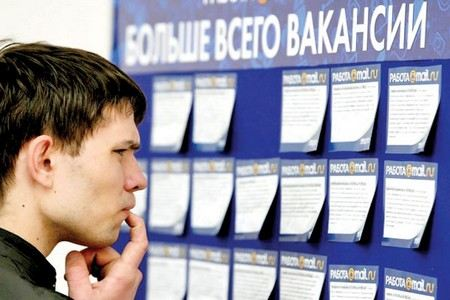 Россияне стали реже терять работу, - ВЦИОМ