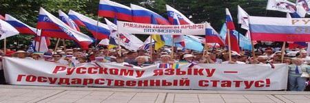 Еще три области на Украине присвоили русскому языку статус регионального