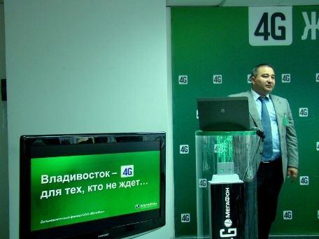 Владивосток – один из первых городов России, где появилась технология 4G