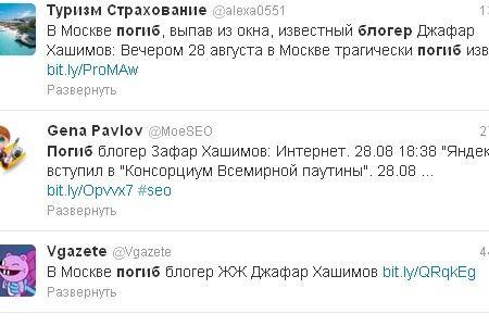 Смерть блогера Хащимова активно обсуждается во всех социальных сетях. Пользователи высказывают предположения, почему мог погибнуть Хашимов.