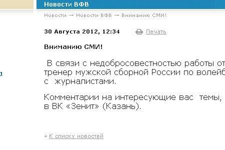 Главный тренер мужской сборной РФ по волейболу недоволен работой журналистов по освещению смерти коллеги Овчинникова. Алекно объявил бойкот