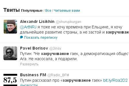 Мнения общественности по поводу заявления Владимира Путина о «закручивании гаек» разделились.