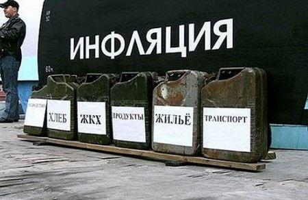 Владимир Путин обеспокоен ситуацией с инфляцией в России.