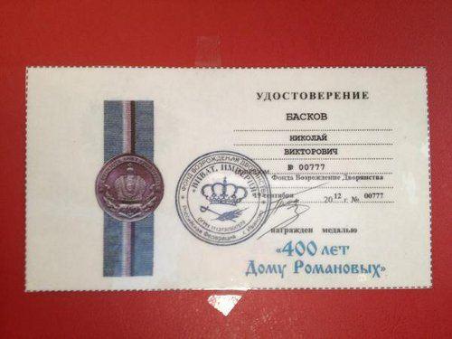 Николая Баскова наградили медалью