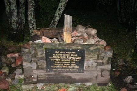 В Царском селе вандалы спили крест на могиле Григория Распутина.