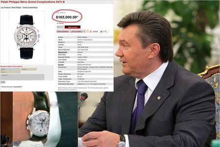 Самые дорогие часы Януковича