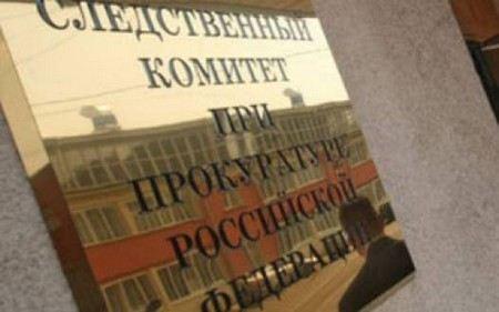 Единый Следственный комитет в России пока не создан. Информацию опроверг пресс-секретарь Президента Дмитрий Песков.