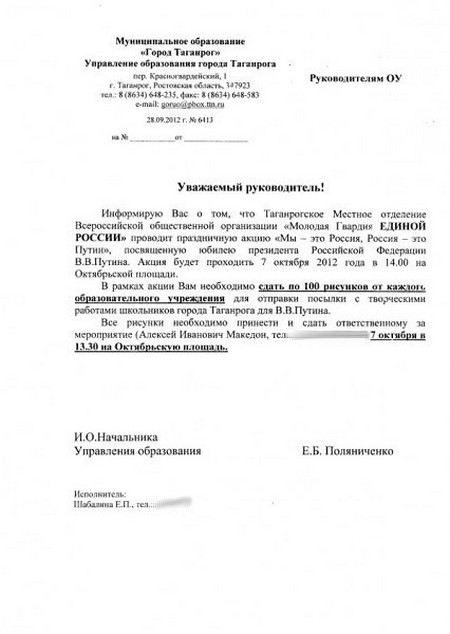 В Таганроге Управление образования разослало во все школы письмо с требованием предоставить по 100 рисунков к юбилею Владимира Путина.