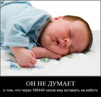 Сон - для взрослых это отдых от жизни, а для детей время роста
