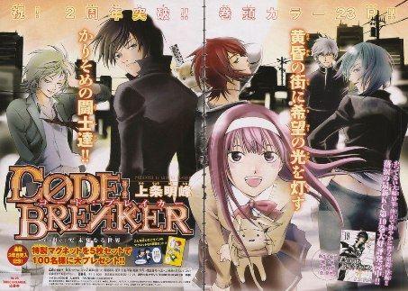 Реклама сериала Code:Breaker