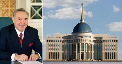 Резиденция Нурсултана Назарбаева