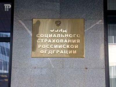 ФСС выделил деньги на проведение ремонтных работ