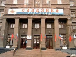 Дешевые гостиницы города Москвы