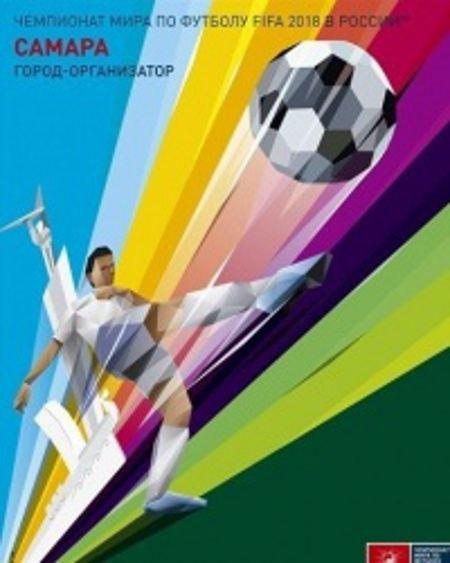 Плакат, одобренный ФИФА