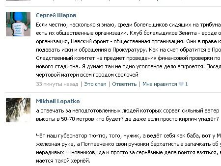 После предложения Полтавченко привлечь на строительство нового стадиона для Зенита болельщиков пользователи ВКонтакте предложили отправить обращение в прокуратуру