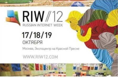 В столице проходит пятая Неделя российского интернета