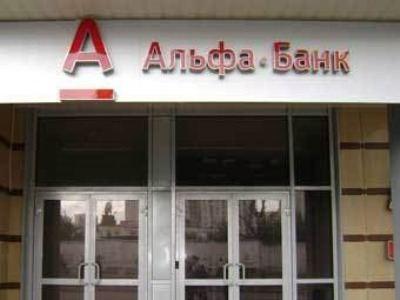 Альфа Банк - 2 место