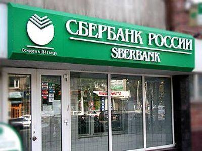 Сбербанк - лидер рейтинга