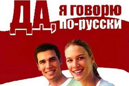 Русский язык в мире знает полмиллиарда человек.