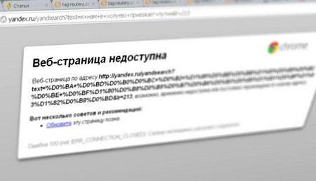 В России вступил в силу закон о черном списке сайтов.