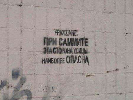 В ходе обысков в Минрегионразвития в Москве и на Дальнем востоке МВД выявило нарушения при подготовке и проведения Саммита АТЭС на сумму 93 млн рублей