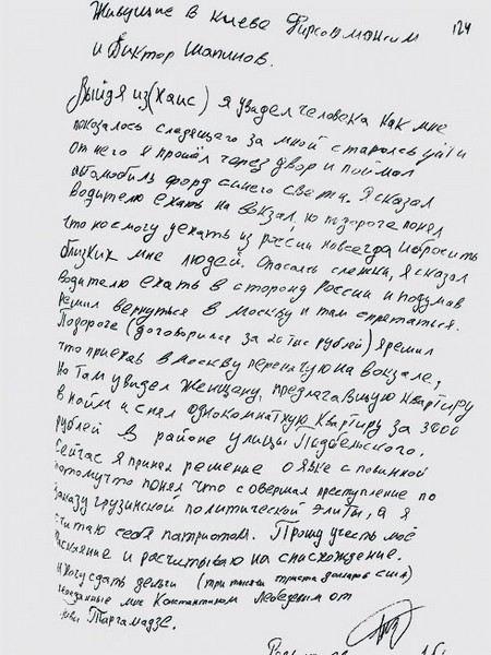 В Интернете опубликована последняя страница признания российского оппозиционера Леонида Развозжаева.