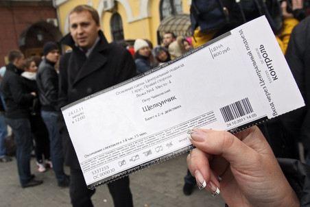 Вот он - предмет раздора - театральный билет!
