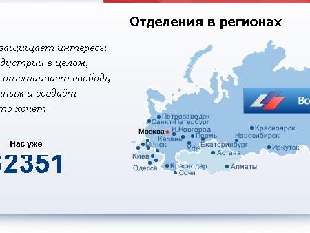 Минюст зарегистрировал «Интернет Партию РФ».