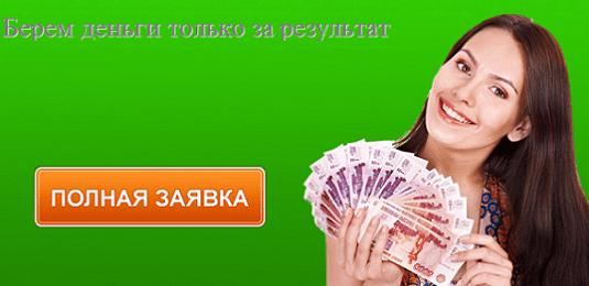 Кредитный брокер «Альтернатива»