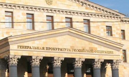 Несколько подразделений Генпрокуратуры переедут в Санкт-Петербург.