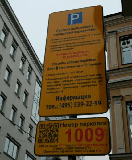 Мэрия Москвы хочет сама штрафовать водителей