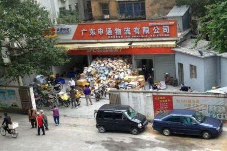 Склад магазина Taobao