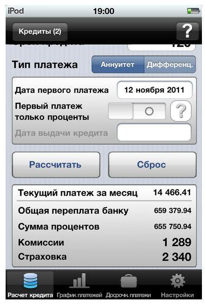 Где взять кредит 300000 рублей