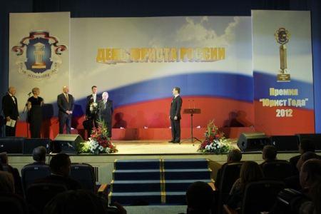 В Москве наградили юристов
