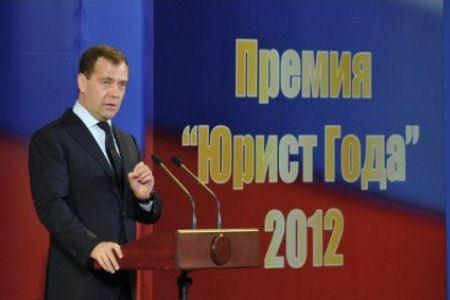 Дмитрий Медведев посетил церемонию вручения премии