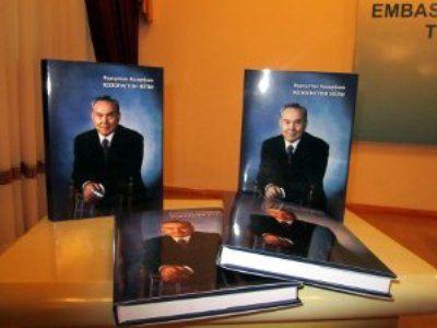 Книга афоризмов президента