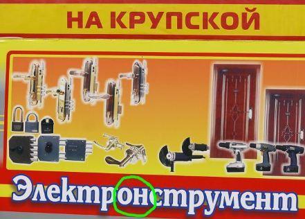 За рекламу с ошибками в Москве будут наказывать