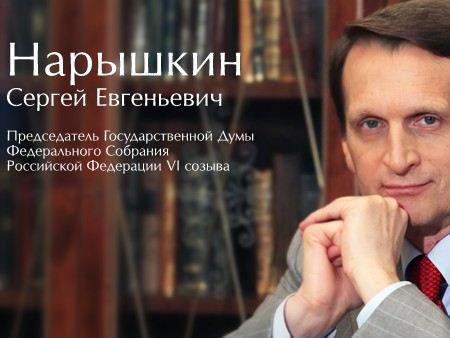 Председатель Госдумы Сергей Нарышкин завел собственный блог в интернете.