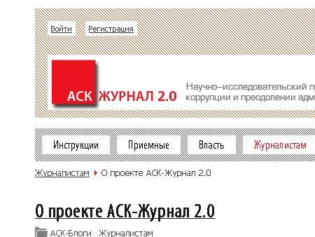 Интернет-портал с инструкциями по общению с чиновниками и другими представителями власти пользуется большой популярностью.