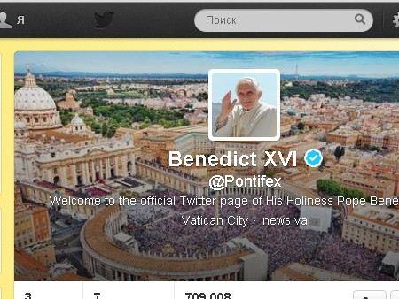 Папа Римский Бенедикт XVI завел себе твиттер.