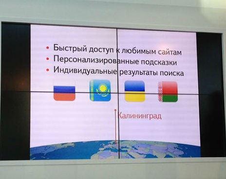 Яндекс запустил Калининград