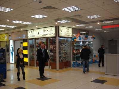 Торговый центр «Мельница»