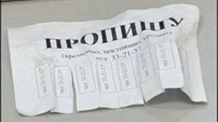 Путин внес в Госдуму закон о фиктивной регистрации граждан.