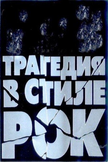 В Москве в возрасте 85 лет скончался кинооператор Владимир Фастенко.