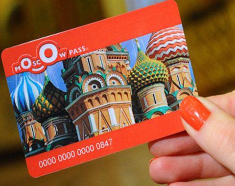 Moscow Pass – дисконтная карта дающая право на бесплатное посещение музеев, экскурсий и многого другого.