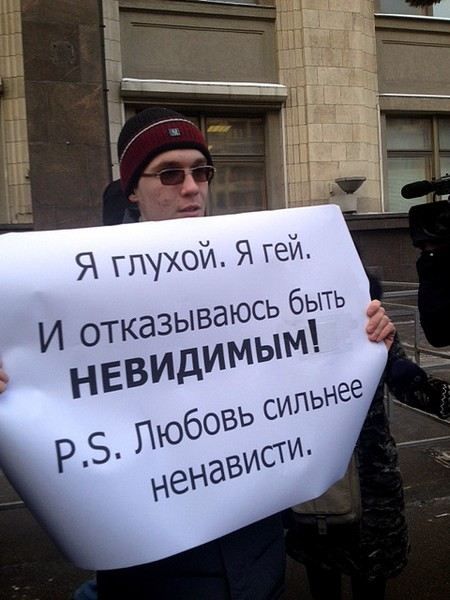 У Госдумы подрались противники и сторонники закона о запрете гей-пропаганды.
