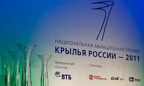 Крылья России — 2012 может оценить каждый