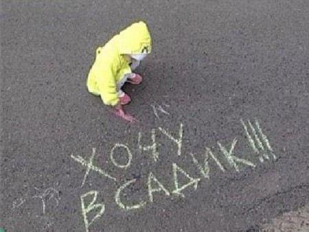 Дмитрий Медведев обещал ликвидировать очереди в детские сады к 2016 году.