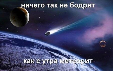 Появились новые мемы о метеорите на Урале